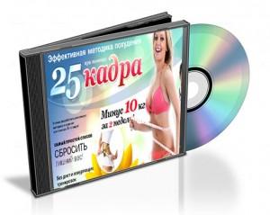 Методика 25 кадр для похудения отзывы, скачать, бесплатно.