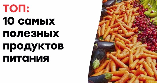 Самые полезные продукты питания для здоровья организма