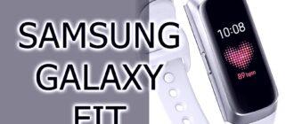 Фитнес браслет Samsung Galaxy Fit - Обзор, отзывы и характеристики